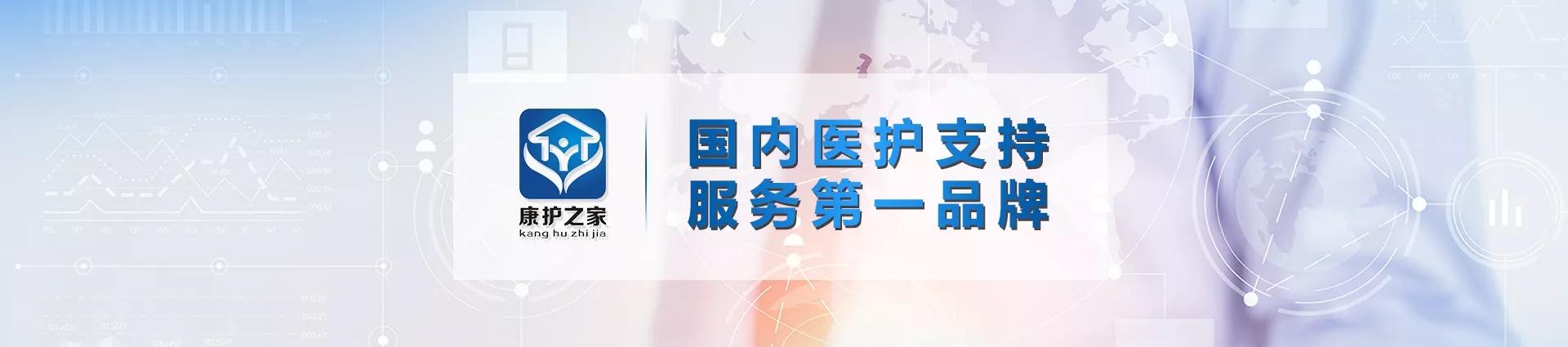中国领先的医疗护理人才提供商