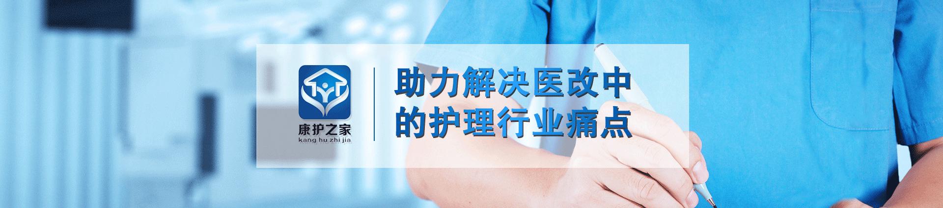 康护之家助力解决医改中的护理行业痛点