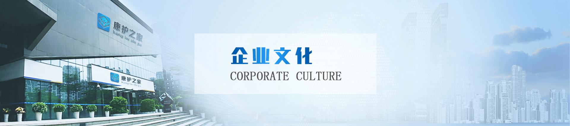 康护之家企业文化