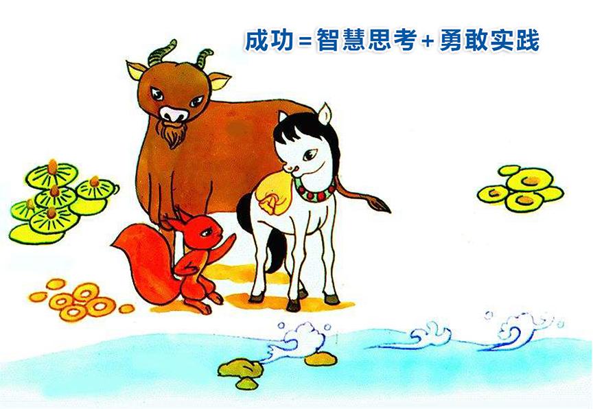 企业故事:小马过河